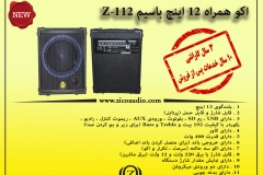 اکو-همراه-12-اینچ-باسیم-Z-112