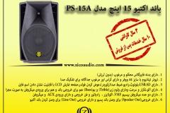 PS-15A