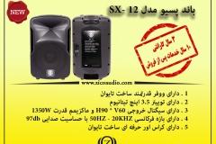 SX-12