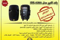 DX-120A