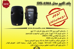 DX-150A