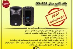 SX-12A