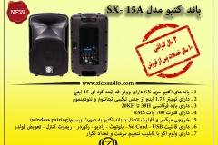 SX-15A