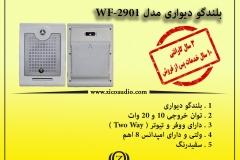 wf-2901