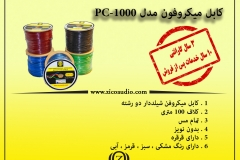 PC-1000