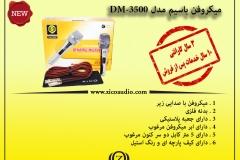 DM-3500