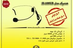 H100UB-1