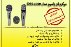 DM-1000