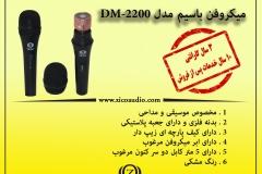 DM-2200