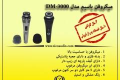 DM-3000