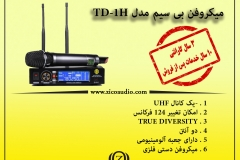 TD-1H