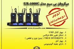 UR-1000C