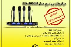 UR-1000H