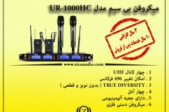 UR-1000HC