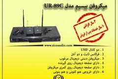 UR-89C