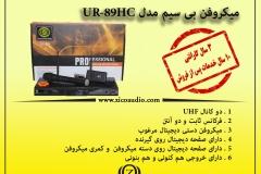 UR-89HC